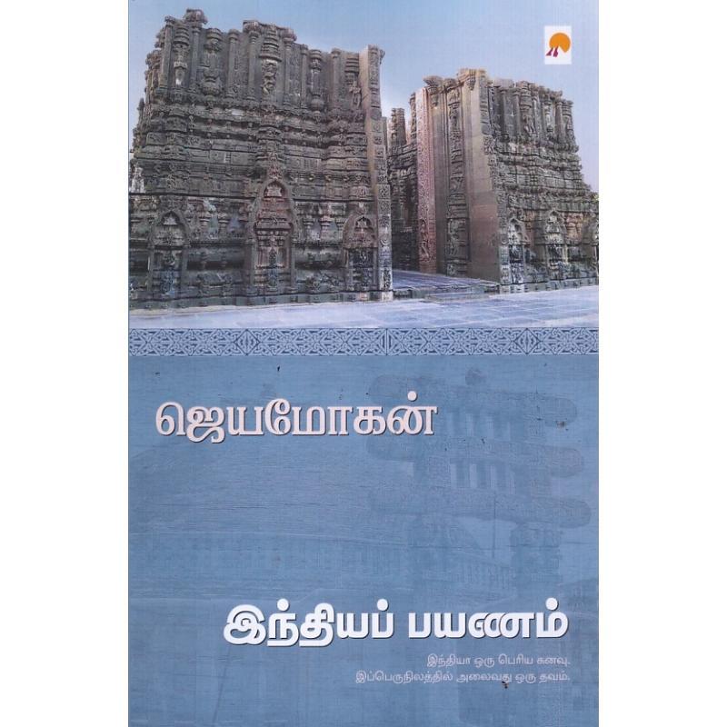 india-payanam-10002242-800x800