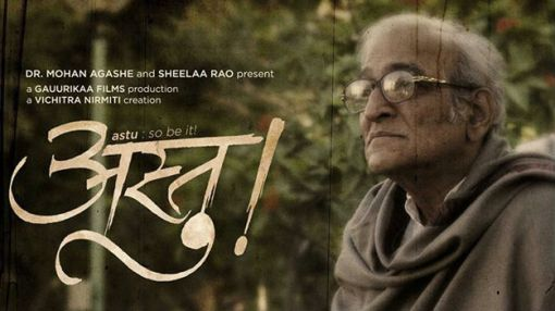 astu-so-be-it-marathi-movie