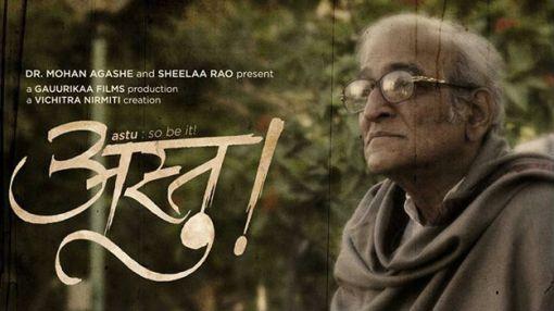 astu-so-be-it-marathi-movie