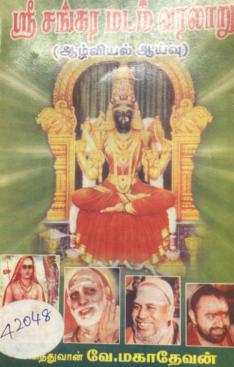 காஞ்சி மடம் வரலாறு