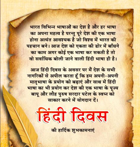 Hindi National Language.png